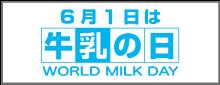 6月1日は世界牛乳の日(World Milk Day)