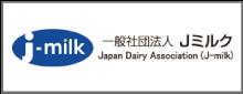 日本酪農乳業協会