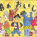 優秀賞-三浦香乃 富士宮市立黒田小