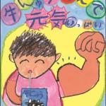 優秀賞-白澤拓磨 浜松聴覚特別支援学校