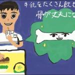 入選 金田康汰 浜松聴覚特別支援学校