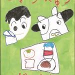 入選 田中智菜 東部特別支援伊豆下田分校