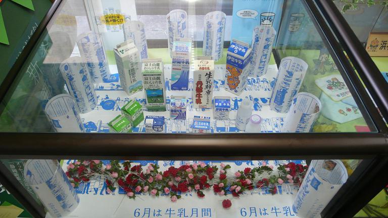 静岡県牛乳普及協会
