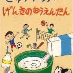 最優秀賞 西田 光輝 浜松市立大平台小学校