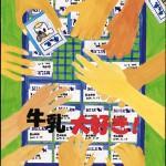 入選 鈴木 菜緒 磐田市立福田中学校