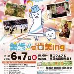 13歯っぴーふぇあポスタ_初校
