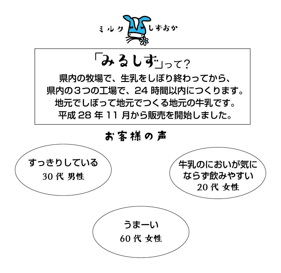 mirusizu_006