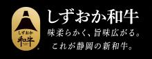 shizuoka-wagyu